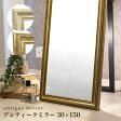 スタンドミラー アンティーク調 姿見 鏡 全身鏡 ミラー スタイルミラー クラシック ゴールド ホワイト グリーン アウトレット セール 激安 安い 人気