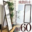 【送料無料】ワイドスタンドミラー 60cm 姿見 鏡 全身鏡 ミラー スタンドミラー 鏡 姿見 全身鏡 大型 スタンドミラー 全身 05P05Dec15