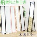 【送料無料】木製スタンドミラー姿見鏡全身鏡ミラー2715ミラー全身鏡姿見鏡ホワイトピンクブラウンブラックナチュラル木目調新生活スタンドミラー