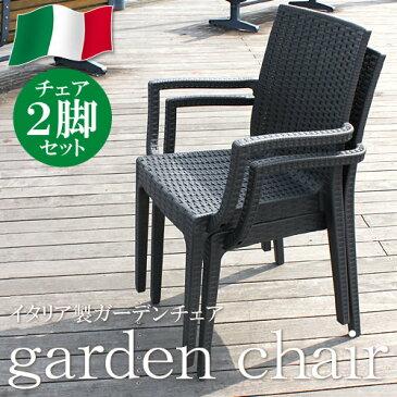 ガーデンチェア 肘付き 2脚セット ガーデンチェアー ガーデン チェア チェアー イス 椅子 いす ガーデン ガーデンファニチャー リゾート 庭 屋外 野外 アウトドア カフェ アジアン モダン シンプル スクエア ブラック グレー ホワイト アウトレット 人気