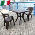 ガーデンセット ガーデン 3点セット テーブル セット チェアー 肘付き ガーデンファニチャー テーブル カフェ イタリア イタリア製 リゾート アウトレット セール 激安 安い 人気