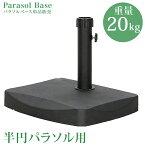 パラソルベース 半円 20kg ハーフ ハーフパラソルベース ベース パラソル スタンド パラソルスタンド ガーデン 半分 セール 激安 安い 人気