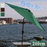 アルミパラソル アルミ 240cm 傾くガーデン アイボリー グリーン ブラウン アウトドア ビーチ キャンプ 日傘 アウトドア