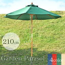 ガーデンパラソル ビーチパラソル 210cm 木製 大型 パ...