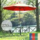 ガーデンパラソル ビーチパラソル 270cm 木製 大型 パ...