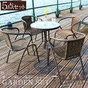 ガーデン テーブル 5点 セット ガーデンテーブルセット ガーデンチェアセット 木製風 ラタン調 ガーデンセット ベランダ テラス バルコニー アウトドア 屋外 ガーデニング ウッドデッキ 庭 4人用 4人掛け 丸 おしゃれ カフェ風 人気