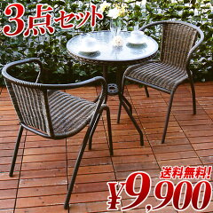 【送料無料】ガーデン チェア&テーブル 3点セット デザイン アウトドア チェアー ラタン モダ...