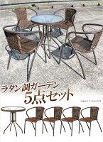 ガーデンテーブル5点セットガーデンテーブルセットガーデンチェアセット木製風ラタン調ガーデンセットベランダテラスバルコニーアウトドア屋外ガーデニングウッドデッキ庭4人用4人掛け丸おしゃれカフェ風アウトレットセール激安安い人気