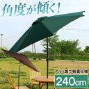 ガーデンパラソル アルミ 240cm 傾く アルミパラソル ...