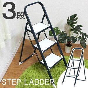 ステップラダー 3段 折り畳み式 コンパクト踏み台 脚立 折畳み式 踏み台 コンパクト ふみ台…