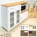 キッチンカウンター カウンターテーブル 食器棚 レンジ台 幅120cm 間仕...