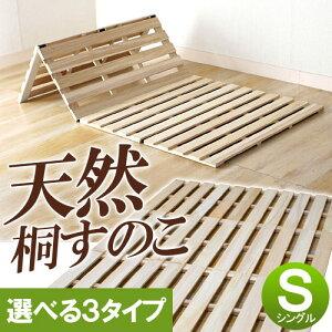 すのこマット 折りたたみ 省スペース 通気性抜群 すのこベッド シンプル シングル シングルベッ...