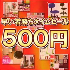 【ビッグセール】 20時開始 500円 ポッキリ タイムセール タイムバーゲン スツール ラック クッション 送料無料