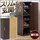 【送料無料】シューズボックス スリム シューズ コンパクト下駄箱 玄関 収納 ラック 木製 シンプル 下駄箱 靴 05P05Dec15