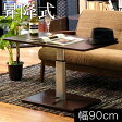 昇降式テーブル 昇降 テーブル キャスター ガス圧 ダイニングテーブル リフティングテーブル アップダウンテーブル リビングテーブル 作業台 昇降式 高さ調節 脚 伸縮式 新生活 完成品 90cm アウトレット セール 激安 安い 人気
