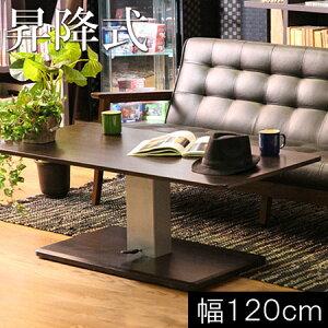 昇降式テーブル 昇降 テーブル キャスター ガス圧 ダイニングテーブル リフティングテーブル アップダウンテーブル リビングテーブル 作業台 昇降式 高さ調節 脚 伸縮式 新生活 完成品 120cm