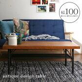 センターテーブル ローテーブル テーブル レトロ 木製 北欧 アンティーク テーブル コーヒーテーブル テーブル 木製 ソファー カフェテーブル ミッドセンチュリー お洒落 バー ウッド×スチール 西海岸 アイアン
