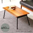 センターテーブル 折りたたみ 木製 北欧 テーブル コーヒーテーブル テーブル ダークブラウン 木製 ソファー カフェテーブル 北欧 ミッドセンチュリー カフェ風 新生活 折り畳み アンティーク カフェ 卓袱台 ちゃぶ台 机 アイアン