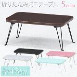 ミニテーブル 折りたたみテーブル ローテーブル ちゃぶ台 座卓 折り畳みテーブル 折れ脚テーブル 子供 キッズ アウトドア かわいい 小さい コンパクト シンプル 一人暮らし 幅45cm ホワイト 白 ブラック 黒 ブラウン ピンク グリーン