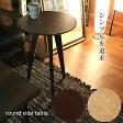 サイドテーブル テーブル ラウンド 丸 円形 コーヒーテーブル 北欧 アンティーク ベッド テーブル ソファテーブル 簡易テーブル 簡易台 木製 ダークブラウン 新生活 アウトレット セール 激安 安い 人気