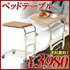 【送料無料】ベッドテーブル ベットテーブル 介護 病室 介護用 補助 食事 読書 テーブル キャス...
