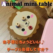 アニマルミニテーブル テーブル ちゃぶ台 センター コンパクト キッズテーブル ライオン