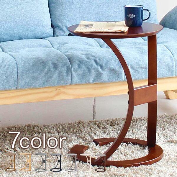 サイドテーブルソファーテーブルベッドテーブルラウンドテーブル丸型円形ソファテーブルソファーに合うテーブルベッドに合うテーブルコー