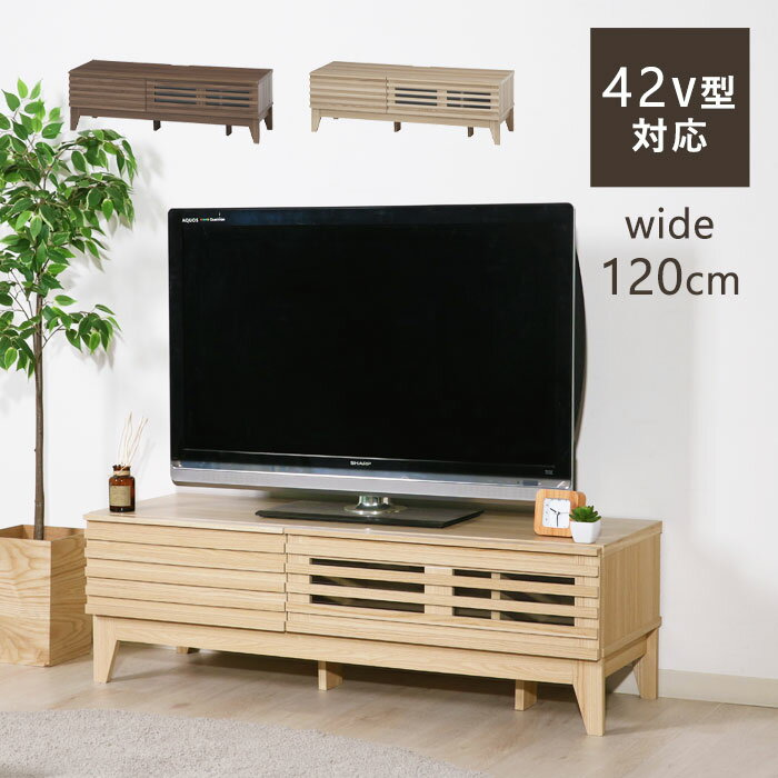 テレビ台 ローボード テレビボード 幅120cm 木製 おしゃれ 北欧 シンプル 収納 TV台 TVボード ルーバー扉 引き出し 26型 28型 30型 32型 37型 40型 42型 50型 ナチュラル ブラウン 店内おすすめ