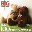 【送料無料】テディベア 100cm ぬいぐるみ 特大 くま お座りくまさん 特大 ぬいぐるみ ヌイグルミ 人形 熊 クマ 動物 子供の日 ギフト プレゼント 動物 抱き枕