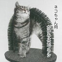 アーチペット猫ブラシ 痒み止めブラシ ペット用品 猫用ブラシトンネル 猫 毛づくろい ペットグッズ ペッ...