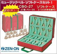 ゼンオンミュージックベルゴールド27音ソフトケースセットCBG-27Z-12