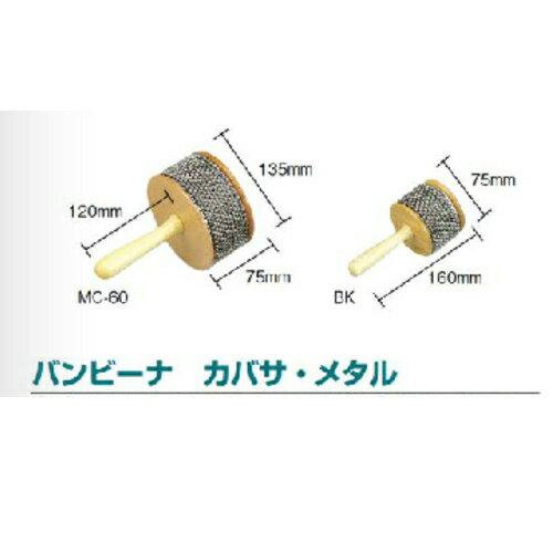 楽器玩具, 太鼓・ドラム・パーカッション  ()MC-60