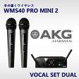 AKG WMS40 PRO MINI2 VOCAL SET DUAL B帯ワイヤレス システム