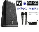 EV & AKG PAセット(アンプ内蔵スピーカー×1台/ワイヤレスマイク×2本のセット)
