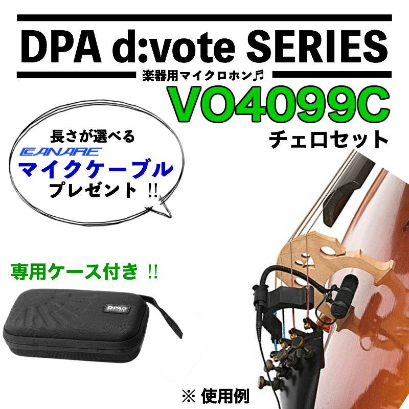 DPA d:vote楽器用マイクロホン チェロセットモデル VO4099C