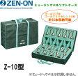ゼンオン/全音 ミュージックベルソフトケース 35本(ゴールド27本+ゴールドエクセレント8本)収納タイプ Z-10型