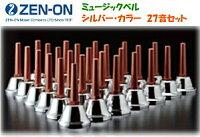 ゼンオンミュージックベルシルバーカラー27音スペシャルセットZMB-Sハンドベル