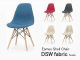 Shell Chair シェルチェア DSW ファブリック 全5色 ナチュラルレッグ ダイニングチェア ミッドセンチュリー デザイナーズチェア チャールズ レイ EAMES ウッドベース リプロダクト 食卓 椅子 イス パーソナルチェア