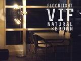 VIF(ヴィフ) フロアライト LED電球対応 3灯 シアターライト 全2色 お洒落 間接照明 デザイナーズ フロアランプ インテリア照明 リビング スポットライト ダイニング 北欧 モダン スタンドライト