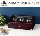 ワインディングマシーン 6本巻 ゼブラウッド × ブラック Abies(アビエス) ワインディングマシン 6連 腕時計 自動巻き ウォッチケース 時計ケース ウォッチ ワインダー 時計 収納ケース メンズ レディース ケース 自動巻き機 プレゼント 父の日 2