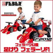 フェラーリ ニューモデル おもちゃ