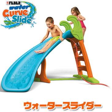 スペイン直輸入!FEBER ウォーター カーブ スライド ウォータースライダー スライダー すべり台 滑り台 庭 子供用 家庭用 水遊び 遊具 屋外 FEBER Water Curve Slide