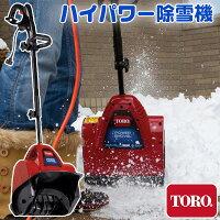 【在庫有り】【送料無料】【動画有り】【送料無料】TORO電動除雪機雪かき機小型除雪機家庭用超軽量電動投雪雪飛ばし除雪作業道具Toro38361PowerShovel