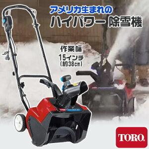 【在庫有り】【送料無料】【動画有り】Toro 38371 電動パワー スノーブロワ? 《15-Inch 12 Amp》 電動除雪機 雪かき機 小型除雪機 家庭用 超軽量 電動 道具