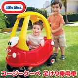 【在庫有り】【ギフト包装不可商品】Little Tikes リトルタイクス コージークーペ 30周年記念バージョン カー 足けり乗用玩具 足けり おもちゃ キックカー 手押し車 足蹴り乗用玩具 1歳 誕生日 お祝い Little Tikes Cozy Coupe 30th Anniversary Car