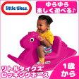 【在庫有り】リトルタイクス ロッキングホース 《マゼンタ》 ロッキング 木馬 ロッキングチェア 乗用玩具 乗り物 おもちゃ