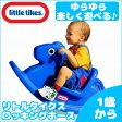 【在庫有り】リトルタイクス ロッキングホース 《プライマリー ブルー》 ロッキング 木馬 ロッキングチェア 乗用玩具 乗り物 おもちゃ