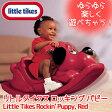 【在庫有り】リトルタイクス ロッキング パピー 《レッド》 ロッキングホース ロッキング 木馬 ロッキングチェア 乗用玩具 乗り物 おもちゃ Little Tikes Rockin' Puppy, Red