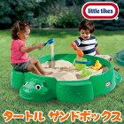 リトルタイクスタートルサンドボックスふた付き砂場砂遊び砂あそびセット庭庭遊びおもちゃ屋外外遊び道具水遊び子供子供用カメ亀LittleTikesTurtleSandbox