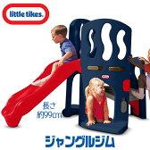 【送料無料】リトルタイクス ハイド & スライド クライマー ジャングルジム プレイジム すべり台 スライダー 遊具 キッズ 室内 室外 屋外 屋内 部屋 庭 公園 Little Tikes Hide & Slide Climber